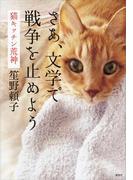 さあ、文学で戦争を止めよう 猫キッチン荒神
