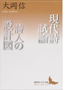 現代詩試論/詩人の設計図(講談社文芸文庫)