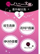 ハニー文庫番外編SS集5(ハニー文庫)