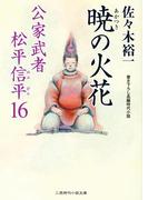 暁の火花(二見時代小説文庫)