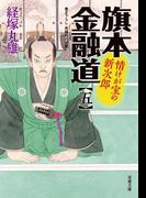 旗本金融道 : 5 情けが宝の新次郎(双葉文庫)