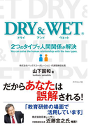 DRY&WET――2つのタイプで人間関係が解決