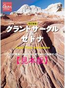 改訂新版 グランドサークル&セドナ 【見本】(地球の歩き方GEM STONE)