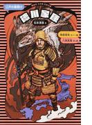 徳川家康 江戸の幕開け 新装版
