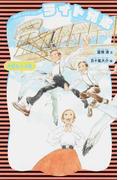 ライト兄弟 大空をとぶ夢 新装版 (講談社火の鳥伝記文庫)(講談社火の鳥伝記文庫)