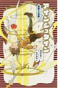 アインシュタイン 頭脳で大冒険 新装版 (講談社火の鳥伝記文庫)