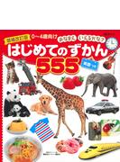 はじめてのずかん555 英語つき 0〜4歳向け 増補改訂版