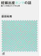 妊娠出産ホンマの話 嫁ハンの体とダンナの心得 (講談社+α文庫)(講談社+α文庫)