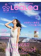 LeaLea vol.13(2017FALL−WINTER) 今、行くべきオアフ島のホテル