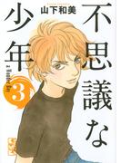 不思議な少年 3 (講談社漫画文庫)(講談社漫画文庫)
