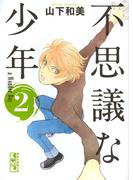 不思議な少年 2 (講談社漫画文庫)(講談社漫画文庫)
