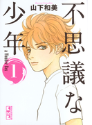 不思議な少年 1 (講談社漫画文庫)(講談社漫画文庫)