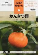 かんきつ類 レモン、ミカン、キンカンなど (NHK趣味の園芸 12か月栽培ナビ)