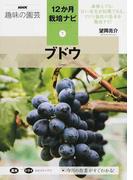 ブドウ (NHK趣味の園芸 12か月栽培ナビ)