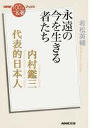 内村鑑三 代表的日本人 永遠の今を生きる者たち (NHK「100分de名著」ブックス)(NHK「100分de名著」ブックス )