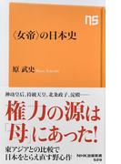 〈女帝〉の日本史 (NHK出版新書)(生活人新書)