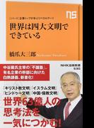 世界は四大文明でできている (NHK出版新書 シリーズ・企業トップが学ぶリベラルアーツ)(生活人新書)