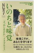 いのちと味覚 「さ、めしあがれ」「イタダキマス」 (NHK出版新書)(生活人新書)