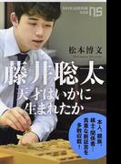 藤井聡太 天才はいかに生まれたか (NHK出版新書)(生活人新書)