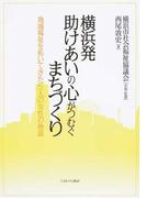 横浜発助けあいの心がつむぐまちづくり 地域福祉を拓いてきた5人の女性の物語