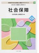MINERVA社会福祉士養成テキストブック 第3版 19 社会保障