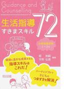生活指導すきまスキル72 小学校低学年 1〜3年