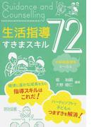 生活指導すきまスキル72 小学校高学年 4〜6年