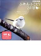 カレンダー 2018 ふわもふことり (ましかくカレンダー)