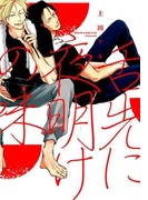舌先に夜明けの味 (ディアプラスコミックス)(ディアプラス・コミックス)