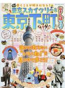 東京スカイツリー&東京下町おさんぽマップ てのひらサイズ 2017