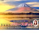 カレンダー 2018 李家幽竹パワースポット