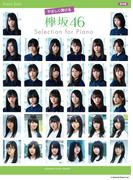楽譜 ピアノソロ やさしく弾ける 欅坂46 Selection for Piano