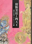 狩野芳崖と四天王 近代日本画、もうひとつの水脈