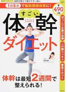 すごい体幹ダイエット 1日5分で脂肪燃焼体質に! (SAKURA MOOK 楽LIFEヘルスシリーズ)(サクラムック)