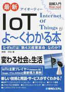 最新IoTがよ〜くわかる本 なぜIoTは「第4次産業革命」なのか?