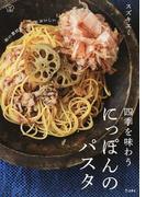 四季を味わうにっぽんのパスタ 和の素材でこんなにおいしい (料理の本棚)