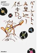 ベーシストの名盤巡り低音DO (BASS MAGAZINE)(Bass magazine)