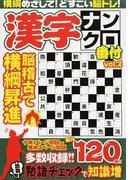 漢字ナンクロ番付 vol.2