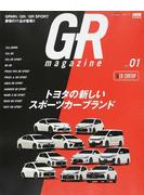 GR magazine vol.01 トヨタの新しいスポーツカーブランド