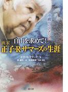 画家正子・R・サマーズの生涯 沖縄からアメリカ 自由を求めて!
