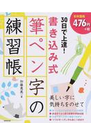 30日で上達!書き込み式筆ペン字の練習帳