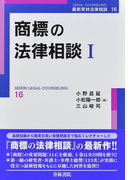 商標の法律相談 1 (最新青林法律相談)