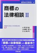 商標の法律相談 2 (最新青林法律相談)