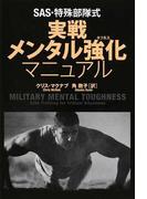 SAS・特殊部隊式実戦メンタル強化マニュアル