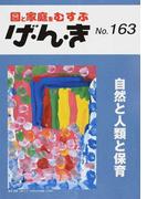 げ・ん・き 園と家庭をむすぶ No.163 自然と人類と保育