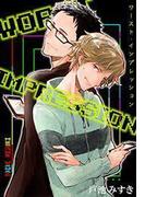【1-5セット】ワースト・インプレッション(ボーイズファン)