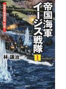 帝国海軍イージス戦隊 1 鉄壁の超速射砲、炸裂!