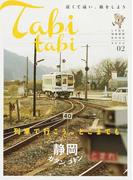 タビタビ 02 静岡ガタン、ゴトン (ぐるぐるマップ別冊)