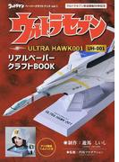 ウルトラセブンULTRA HAWK001 UH−001リアルペーパークラフトBOOK ウルトラセブン放送開始50年記念 (ウルトラマンペーパークラフトブック)