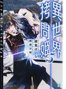 異世界拷問姫 5 (MF文庫J)